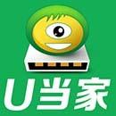 <b>U当家U盘启动盘制作工具 V7.4(支持装机版,EFI制作)</b>