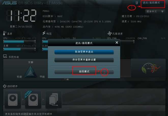 华硕主板f1a55和p9x79 u盘启动装系统bios设置