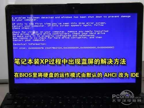 笔记本U盘安装Win7/XP教程