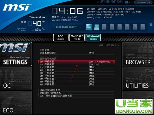 微星主板设置u盘启动8