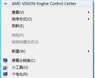 如何删除win7系统桌面右键菜单amd vision选项- U当家官网